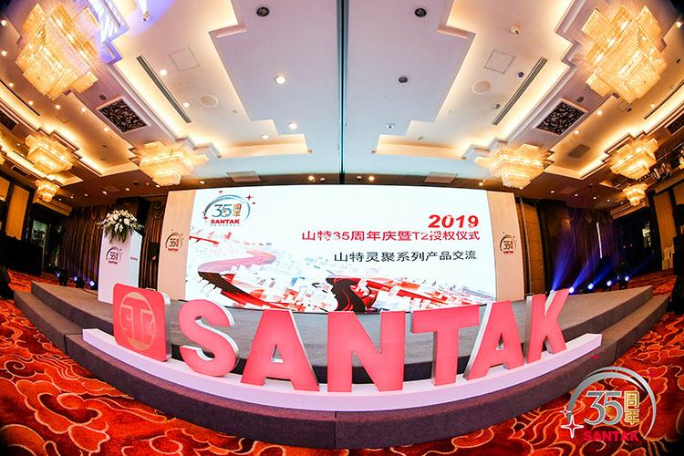 山特35周年庆暨北区T2授权仪式在京成功举办